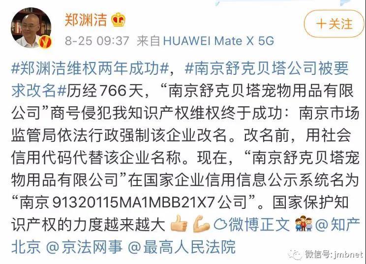 """""""童话大王""""维权成功,南京舒克贝塔公司被判商标无效"""