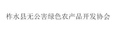 柞水县无公害绿色农产品开发协会
