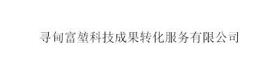 寻甸富堃科技成果转化服务有限公司