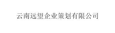 云南远望企业策划有限公司