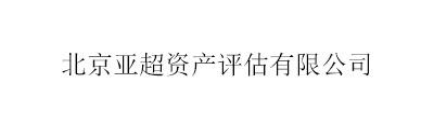 北京亚超资产评估有限公司云南分公司