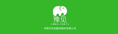 河南利百加翻译服务有限公司