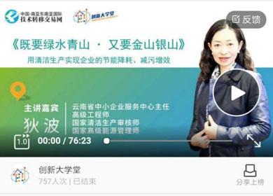 云南省中小企业服务中心主任权威解读:用清洁生产实现企业的节能降耗、减污增效