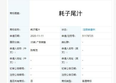 """""""耗子尾汁""""被申请注册商标 """"马保国""""早于6月已被申请"""
