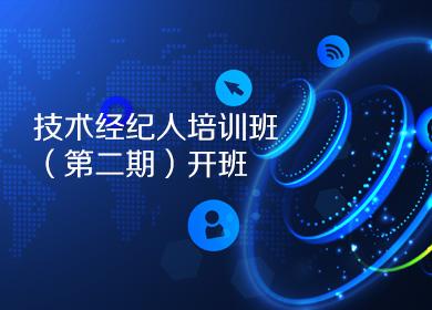 重要通知!2020年云南省技术经纪人培训班(第二期)开班啦!