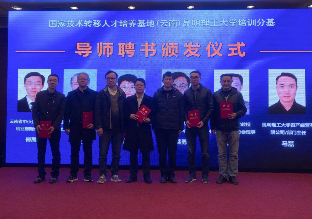 中国-南亚东南亚国际技术转移交易网协办的2020年云南省技术经纪人培训班(第二期)成功举办