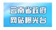 云南省人民政府网站曝光台