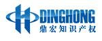 鼎宏知识产权-中国知识产权全产业链品牌服务商