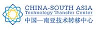 中国南亚技术转移中心