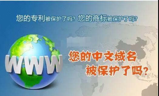 让中文域名早日成为我国网站标配