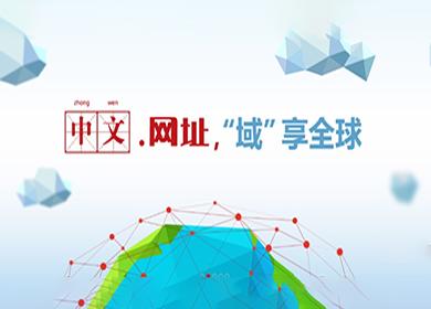 企业必看!我们为什么要争先注册中文域名?