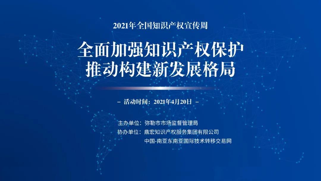 鼎宏集团助力弥勒市市场监督管理局开展2021年知识产权宣传活动暨知识产权培训会