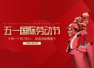 【放假通知】中国-南亚东南亚国际技术转移交易2021年五一劳动节通知