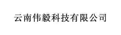 云南伟毅科技有限公司