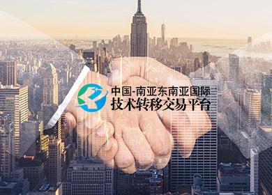 热烈祝贺中国-南亚东南亚国际技术转移交易网与多方公司达成战略合作!