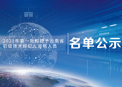 关于2021年第一批拟授予云南省初级技术经纪人资格人员名单公示
