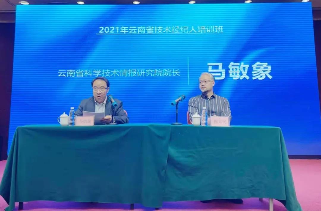 中国-南亚东南亚国际技术转移交易网协办的2021年云南省技术经纪人培训班(第二期)成功举办