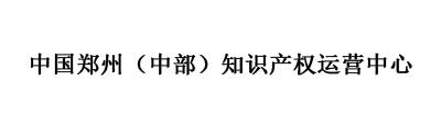 中国郑州(中部)知识产权运营中心
