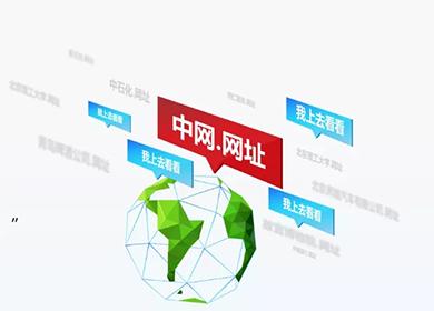 中文域名的那些事儿