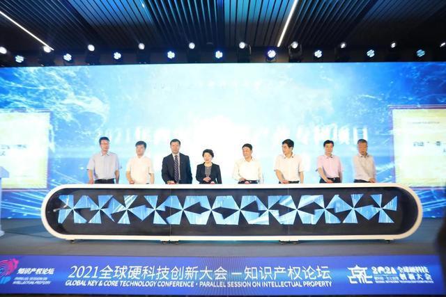 """""""2021全球硬科技创新大会——知识产权论坛""""在西安举办"""