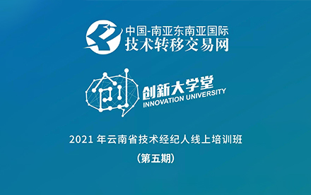 2021年云南省技术转移经纪人培训班(第五期)